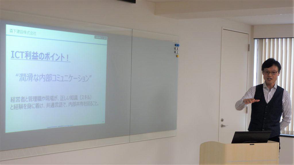 森下社長によるICT施工成功経験談