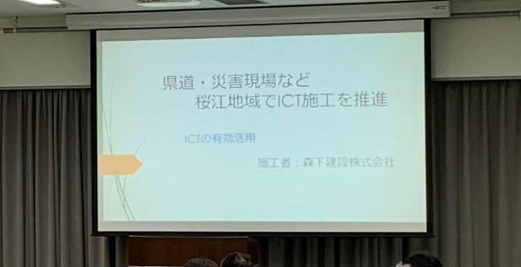 ICT施工対応セミナー プレゼンテーション