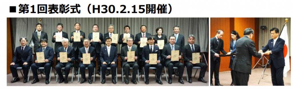 国土交通省発表資料 i-Construction大賞の創設