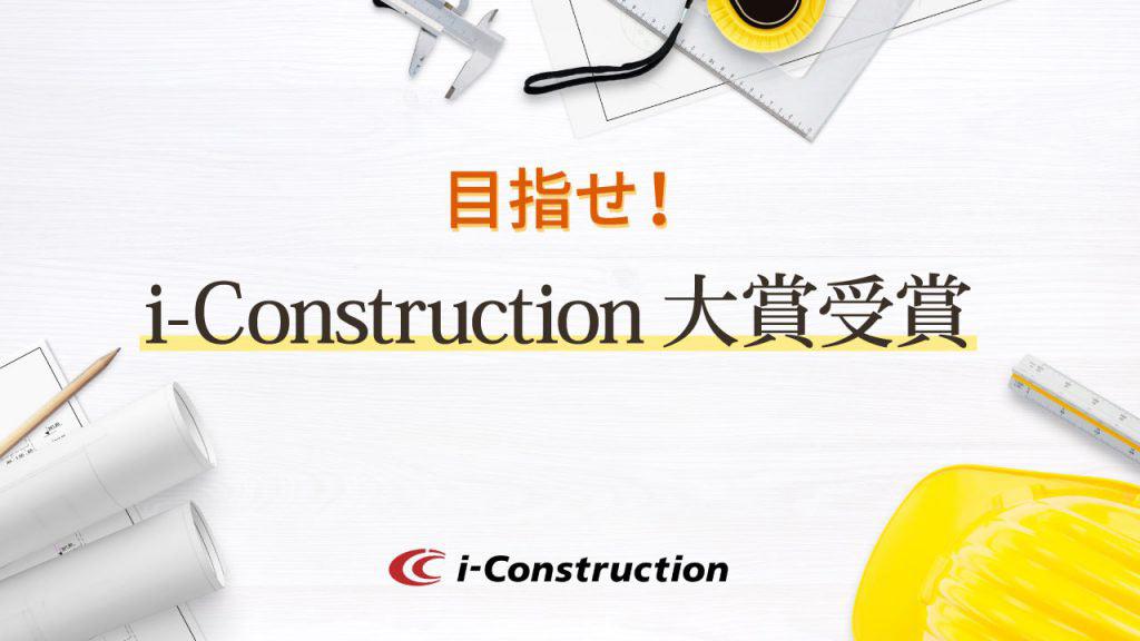 目指せ!i-Construction大賞受賞