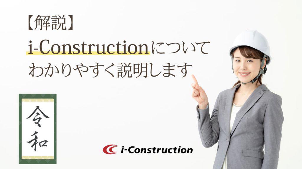 令和時代のi-Constructionについてわかりやすく説明します