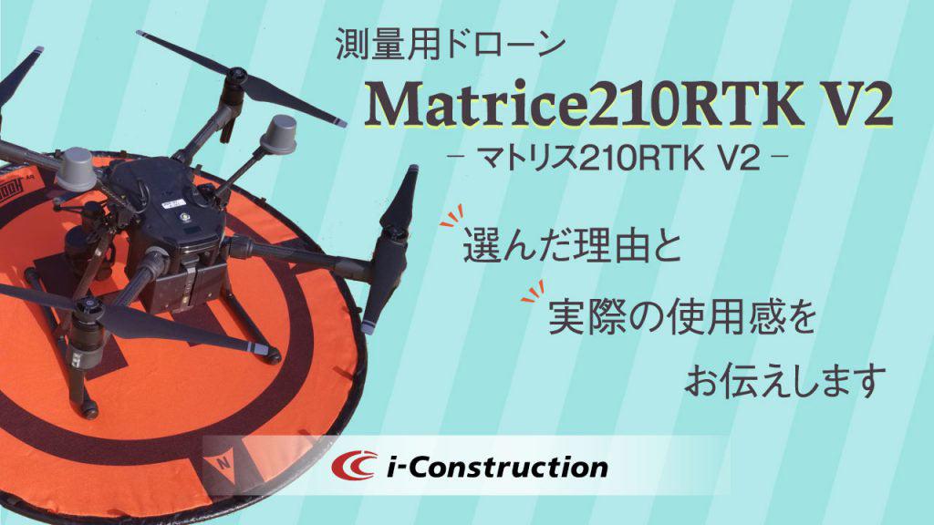 測量用ドローンマトリス210RTK_V2を選んだ理由と実際の使用感