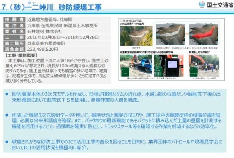 2019i-Construction大賞_5.平成28年度名二環かの里1交差点南下部工事