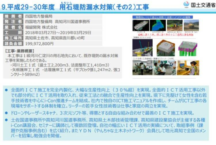 2019i-Construction大賞_6.名塩道路城山トンネル他詳細修正設計業務