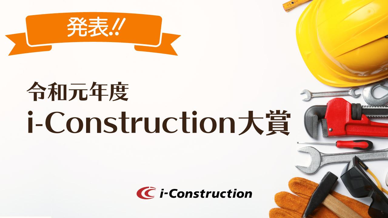 【令和元年度(2019年度)i-Construction発表】受賞団体から読み解く令和時代の建設業界に必要なこととは