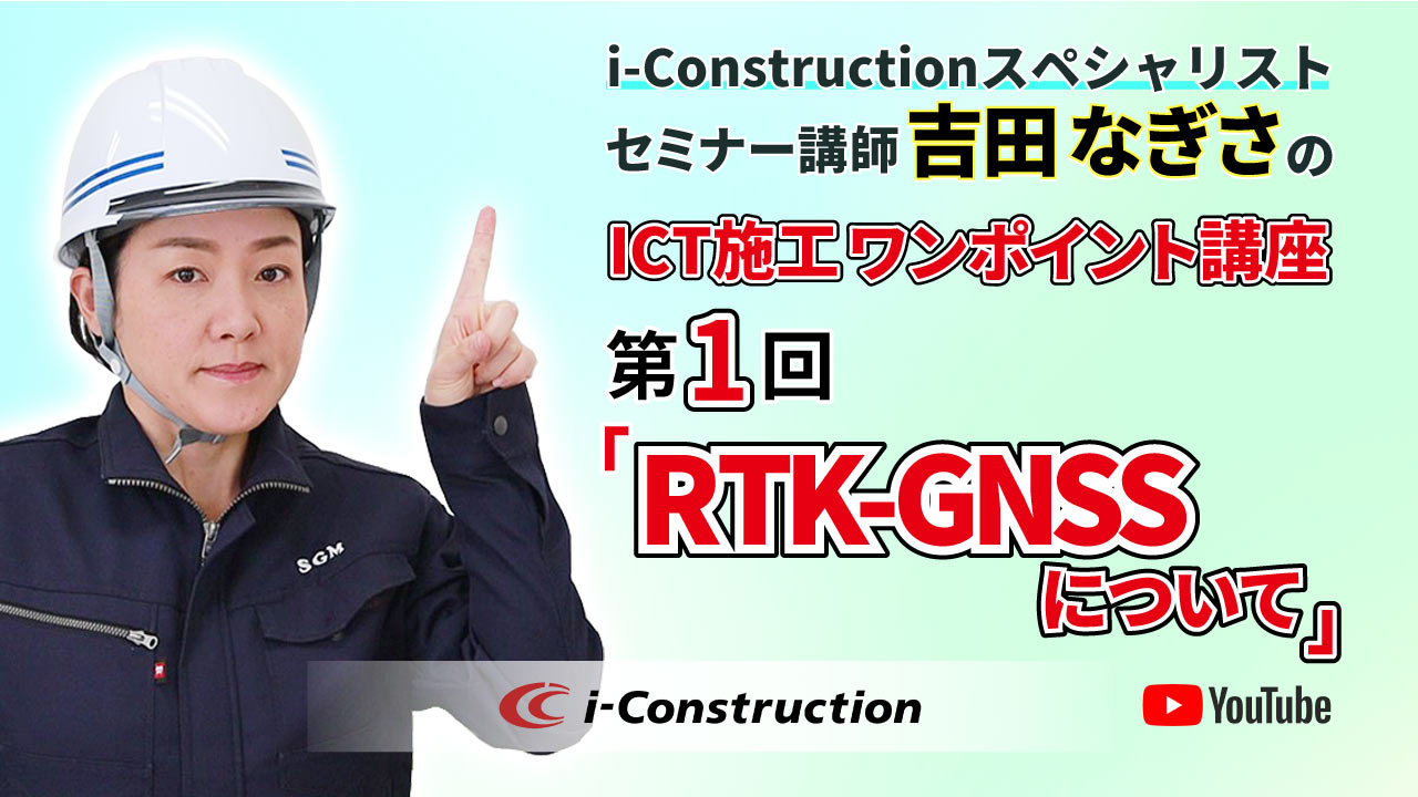【第1回】ICT施工ワンポイント講座「RTK-GNSSについて」