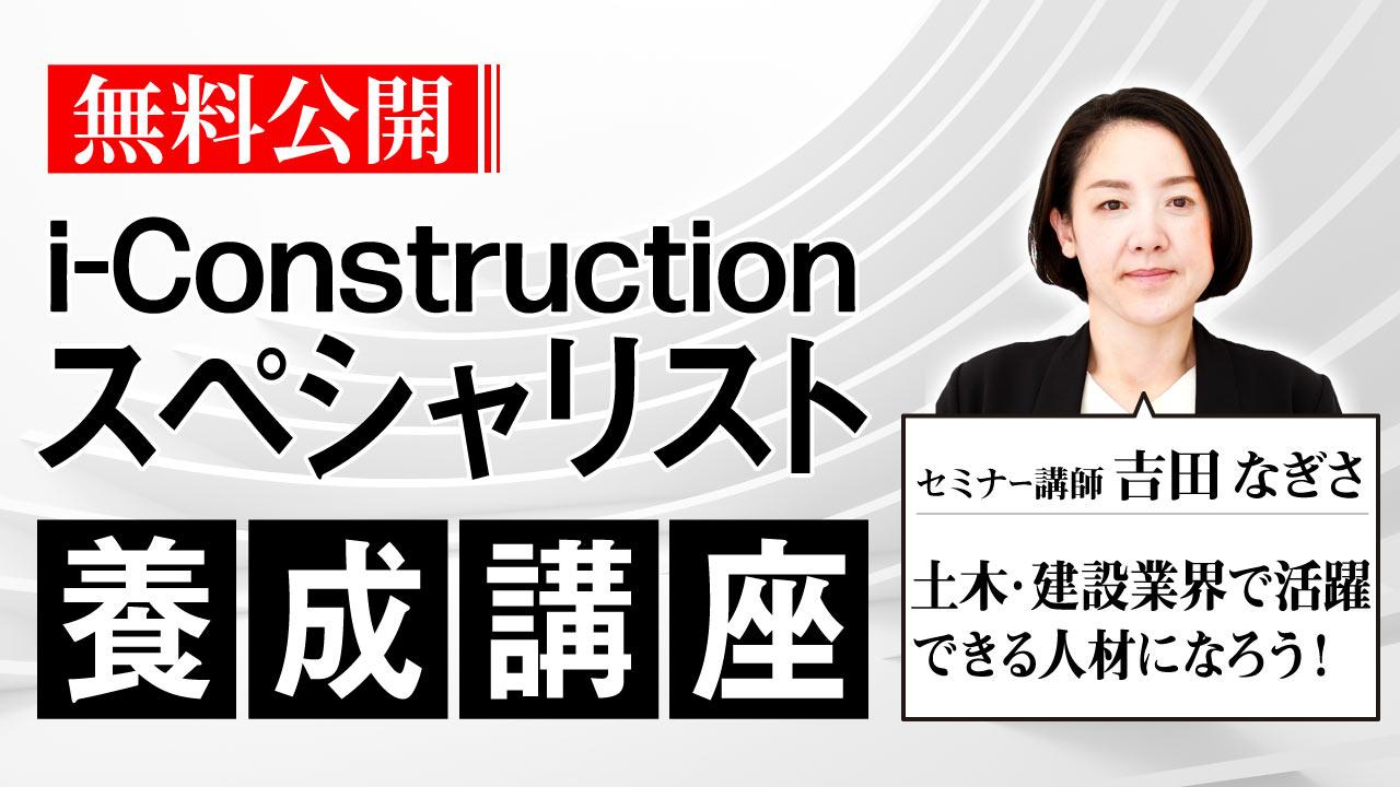 i-Constructionスペシャリスト養成講座の無料公開動画をお知らせするi-Constructionスペシャリストの吉田なぎさ