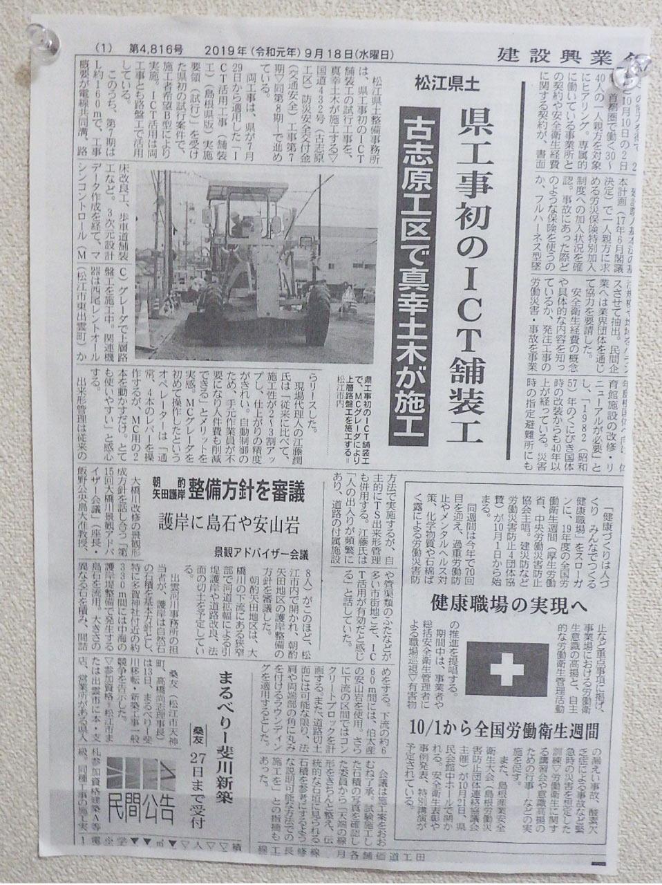 建設工業タイムズに掲載された記事
