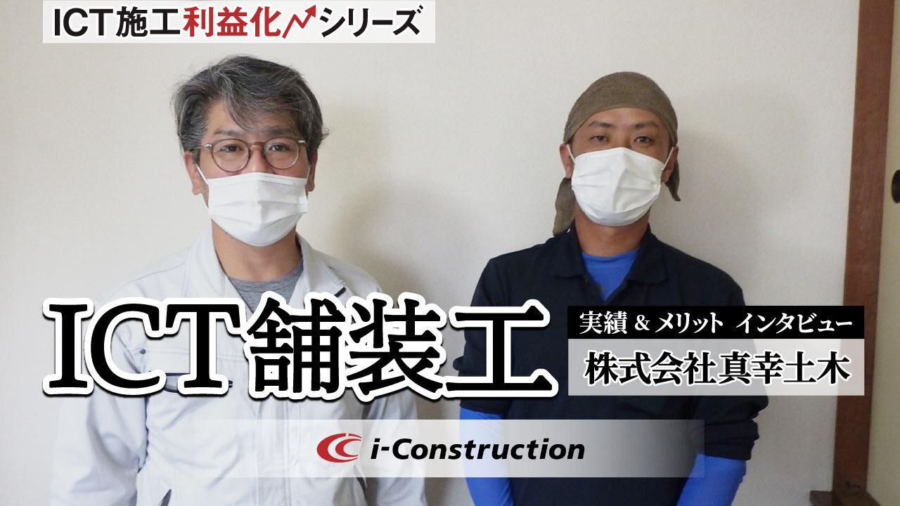 【ICT施工利益化シリーズ】ICT舗装工 株式会社真幸土木インタビュー i-Construction