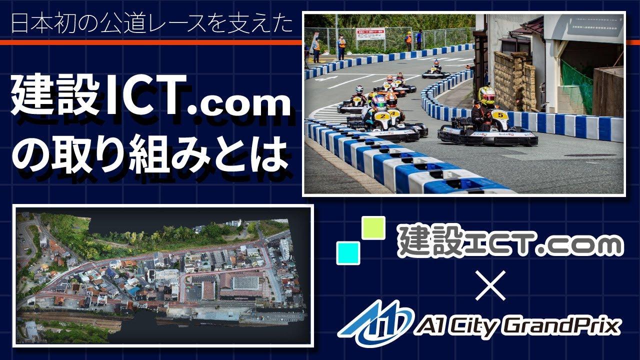 写真:日本初市街地レースでの建設ICT.comの取り組み