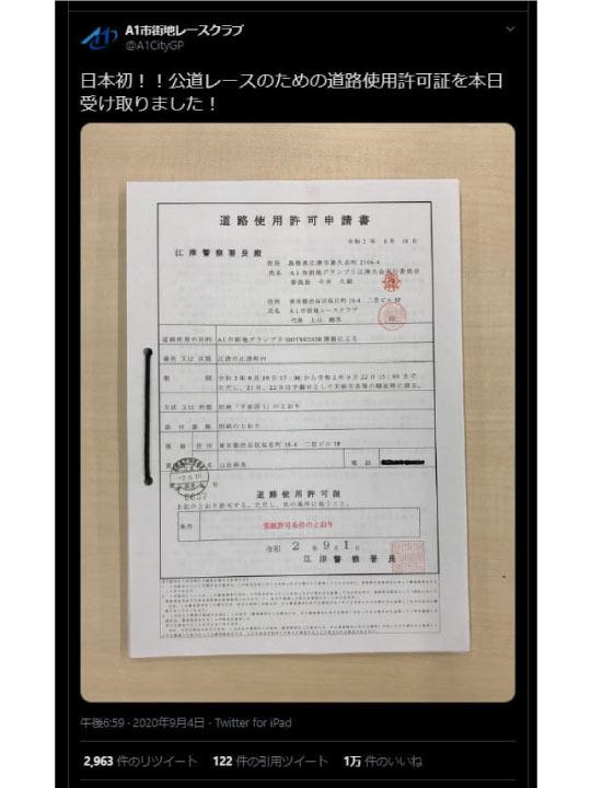 道路使用許可証の受け取りを報告するA1市街地レースクラブのツイート