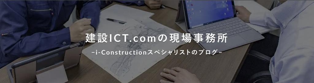 建設ICT.comのブログ